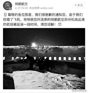 您的航班延误,是因为我们挖错了飞机